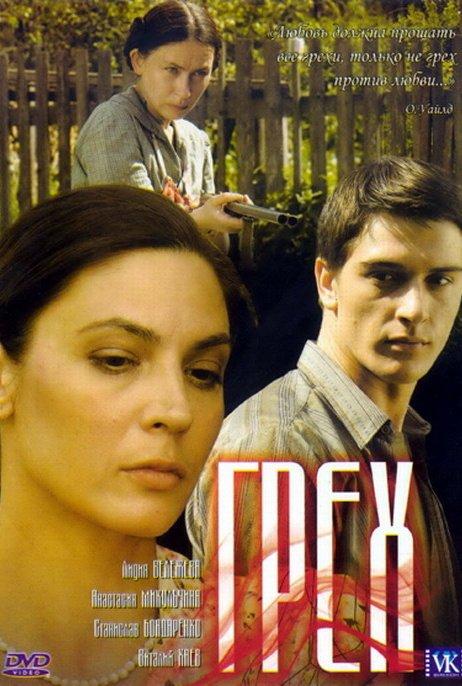 «Грех» (2007) - смотрите онлайн бесплатно