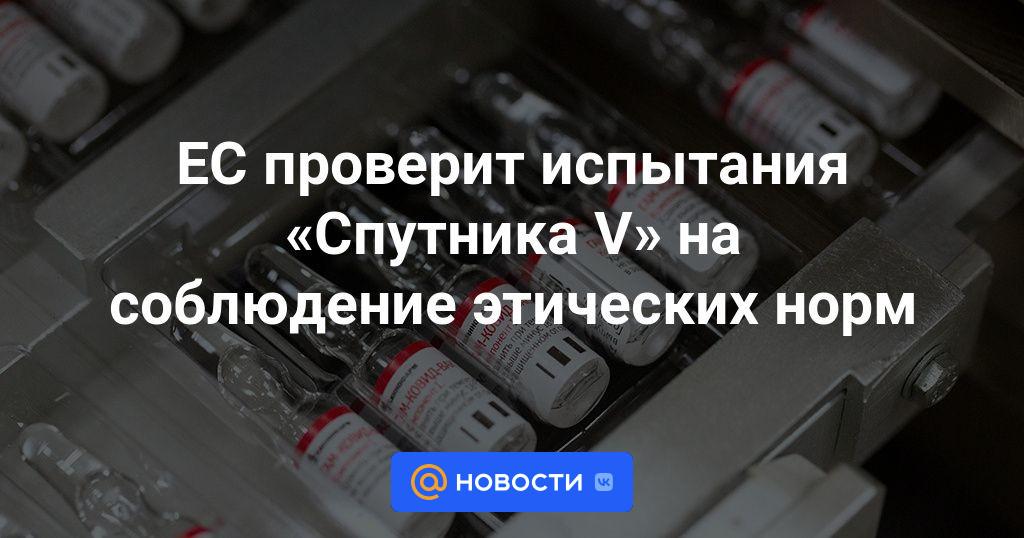 ЕС проверит испытания «Спутника V» на соблюдение этических норм