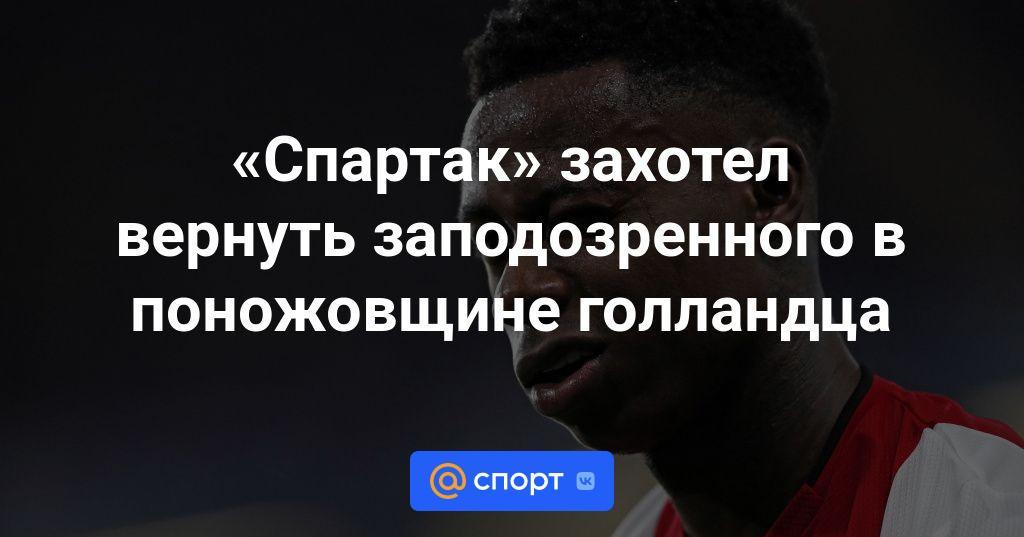Photo of «Спартак» захотел вернуть заподозренного в поножовщине голландца   Спорт Mail.ru