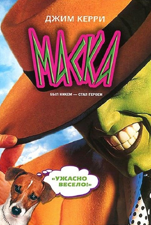 «Маска» (1994) - смотрите онлайн