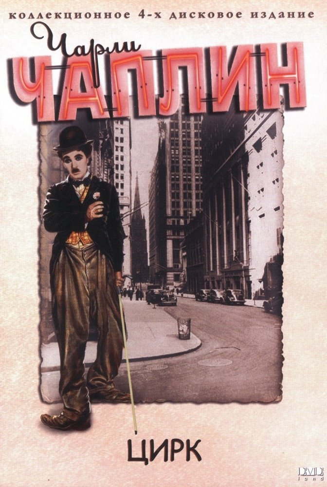 История кинематографа от великого немого до современного кино