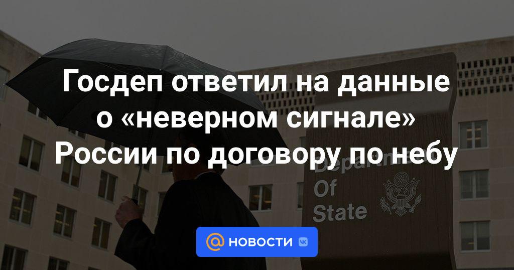 Госдеп ответил на данные о «неверном сигнале» России по договору по небу