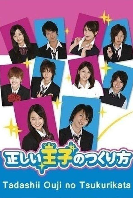 Сериал Как создать идеального принца (Tadashii oji no tsukurikata) - рецензии, отзывы, комментарии - Кино Mail.Ru