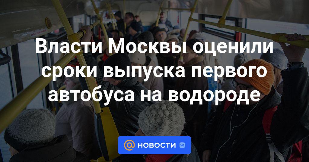 Власти Москвы оценили сроки выпуска первого автобуса на водороде