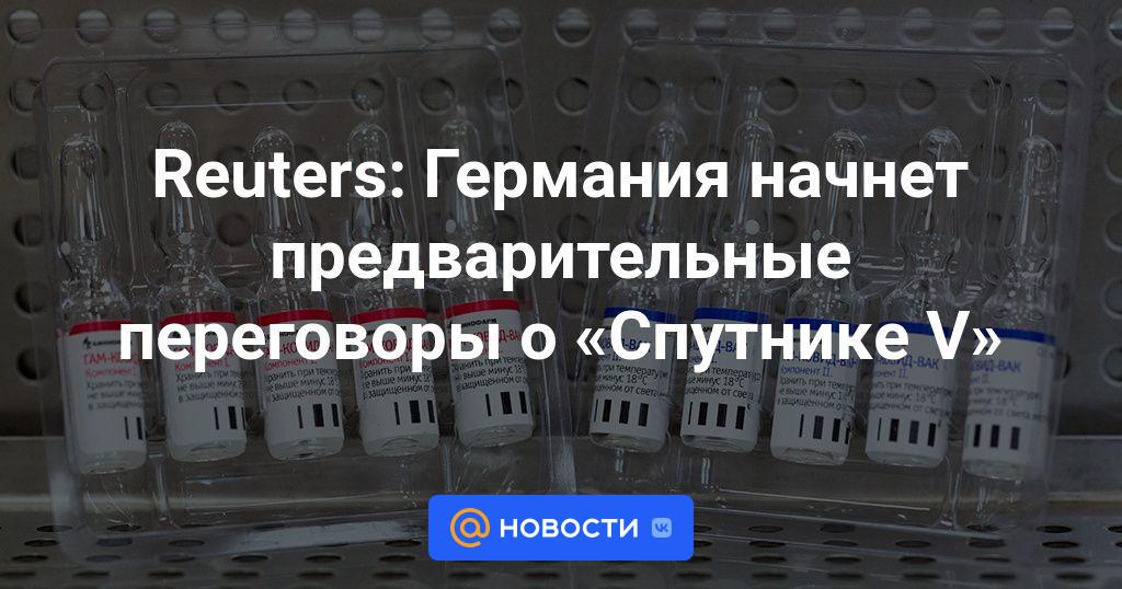 Reuters: Германия начнет предварительные переговоры о «Спутнике V»