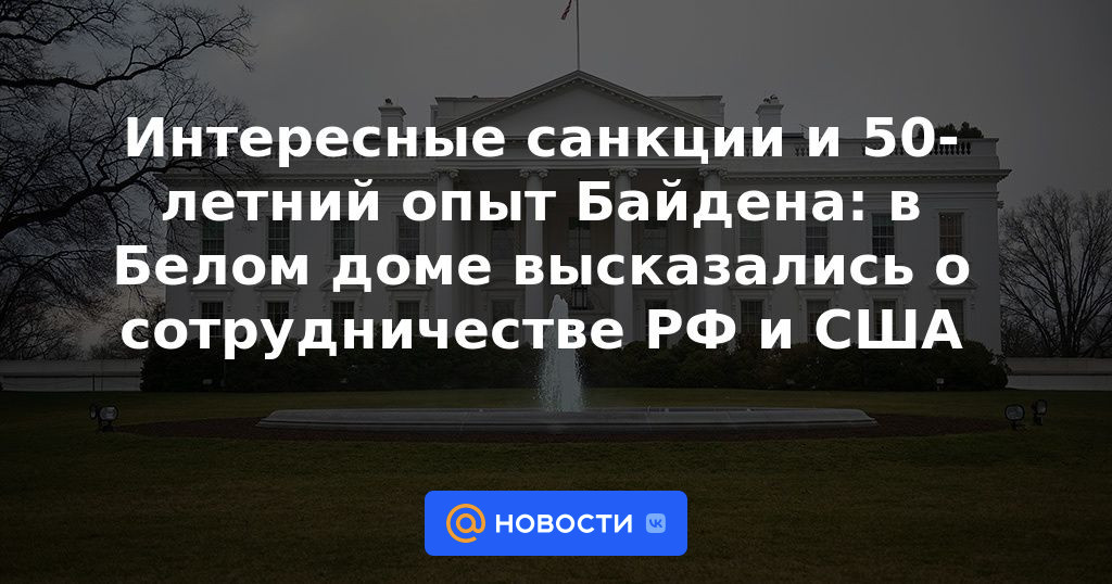 Интересные санкции и 50-летний опыт Байдена: в Белом доме высказались о сотрудничестве РФ и США