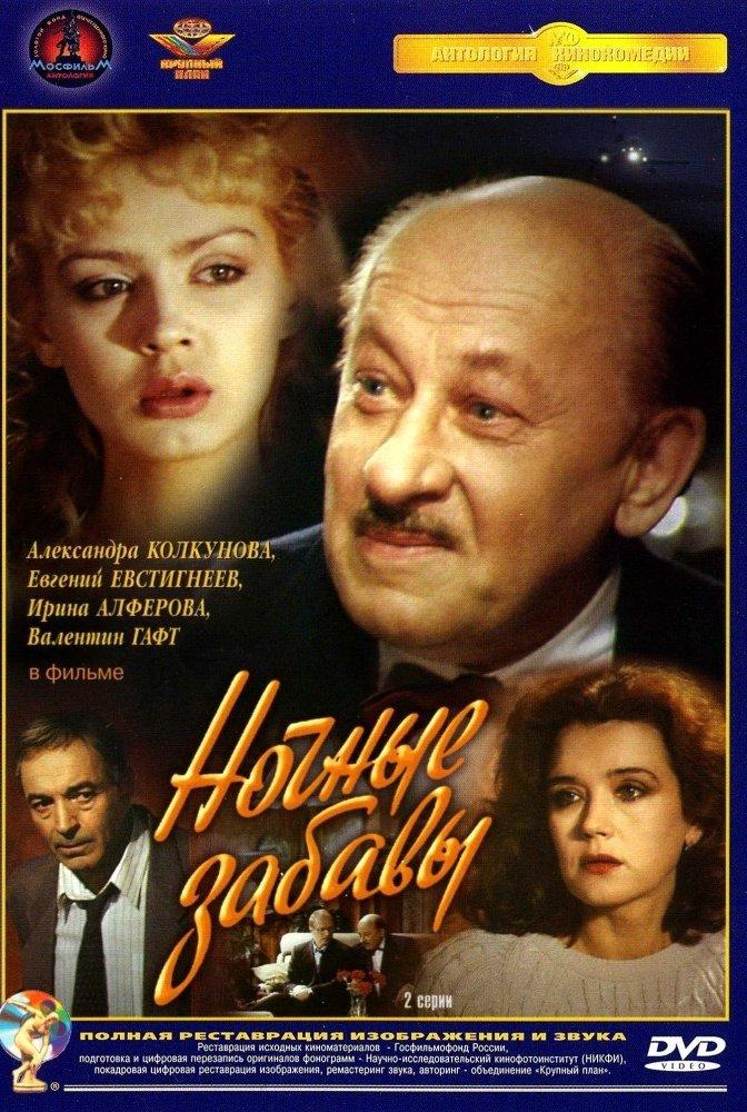Любовник фильм 1991 Трейлер