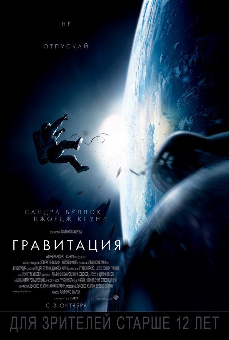 Кадры из фильма фильмы про космос фантастика скачать