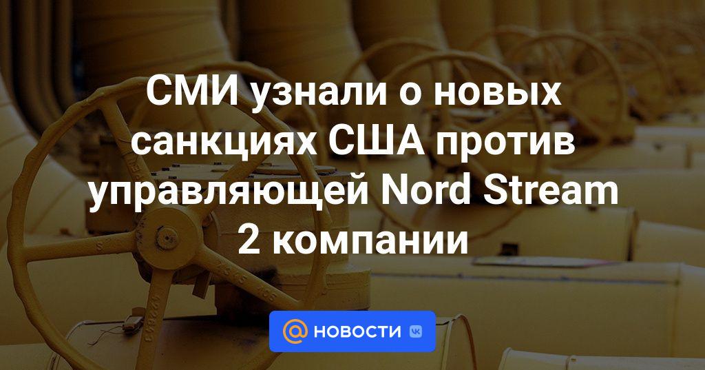 СМИ узнали о новых санкциях США против управляющей Nord Stream 2 компании