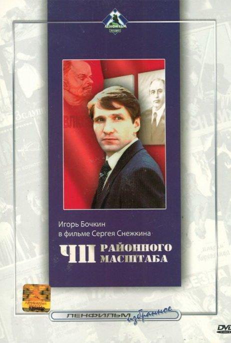 Чп районного масштаба 1988  фильм