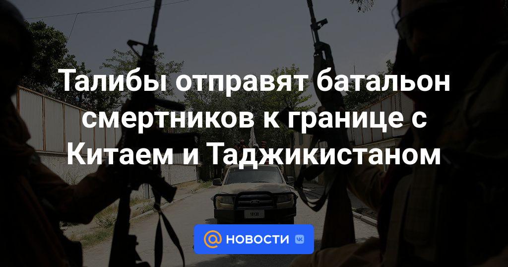 Талибы отправят батальон смертников к границе с Китаем и Таджикистаном