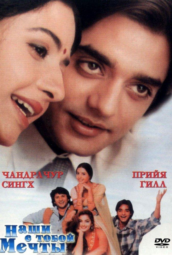 Индийский фильм не пересекать