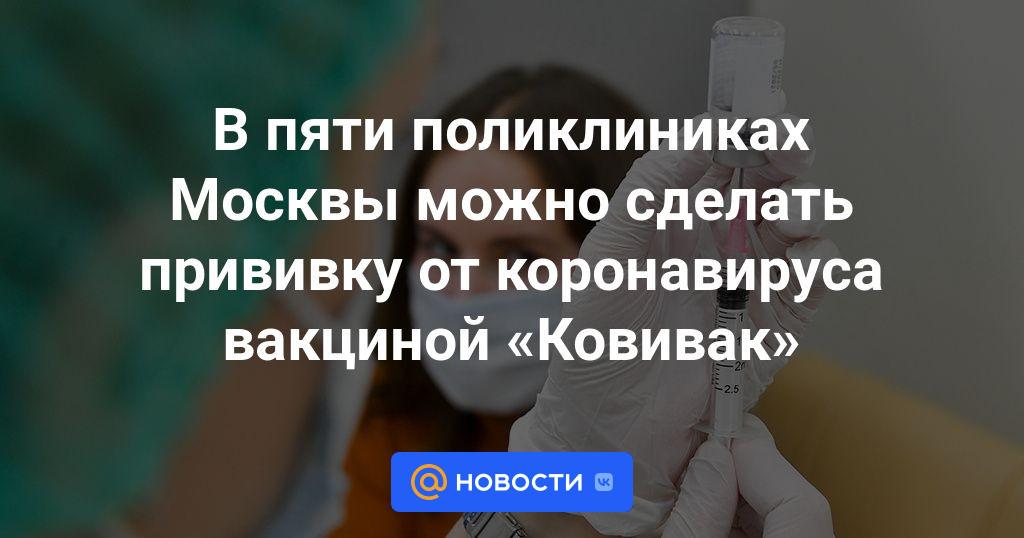 В пяти поликлиниках Москвы можно сделать прививку от коронавируса вакциной «Ковивак»
