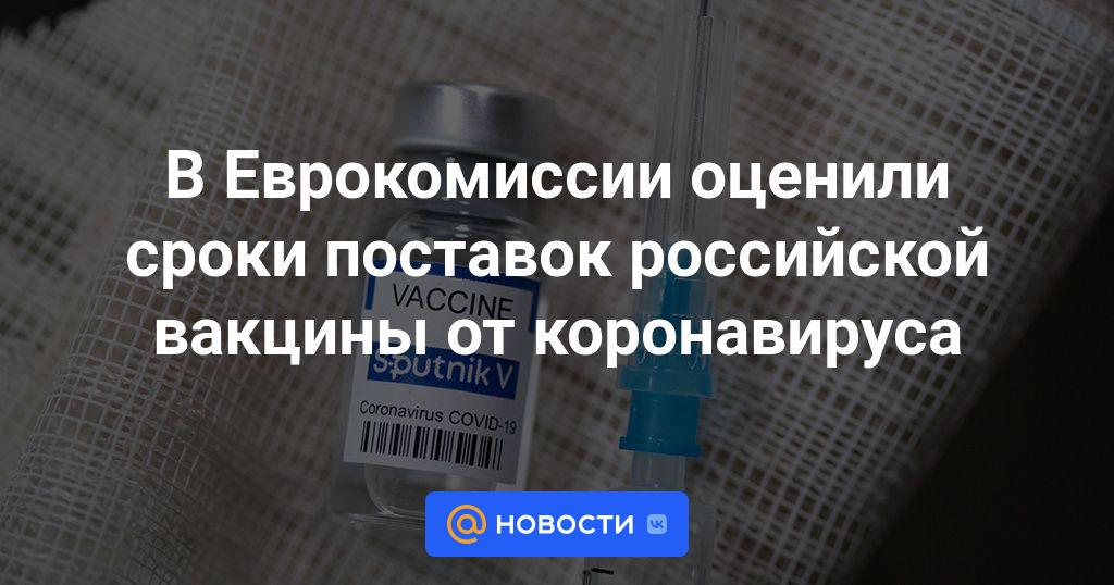В Еврокомиссии оценили сроки поставок российской вакцины от коронавируса