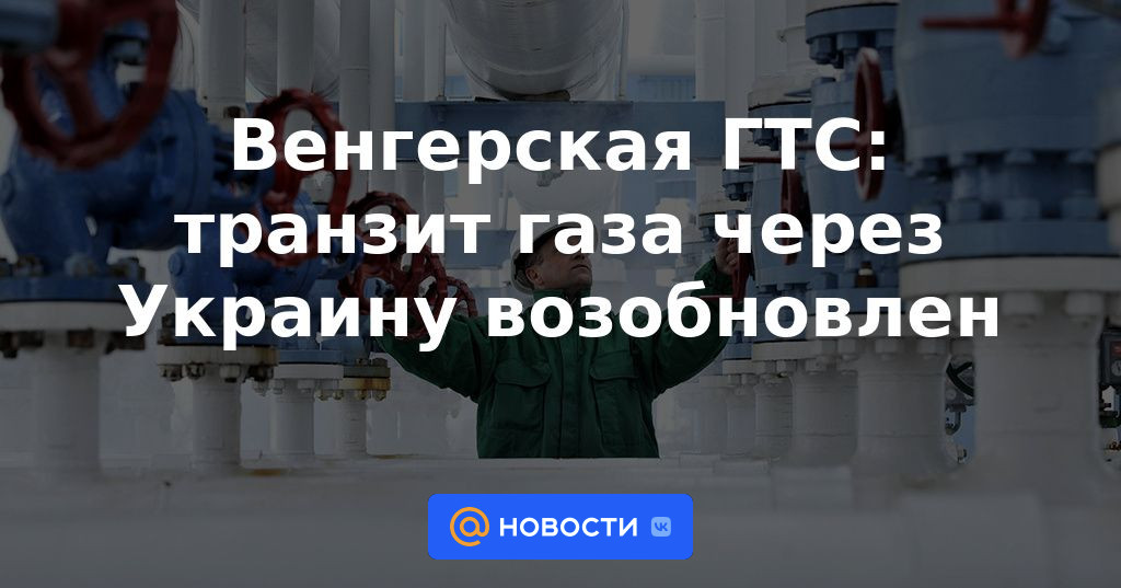 Венгерская ГТС: транзит газа через Украину возобновлен
