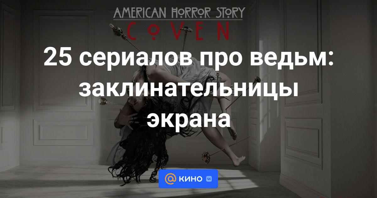25 лучших сериалов про ведьм смотреть онлайн кино Mailru