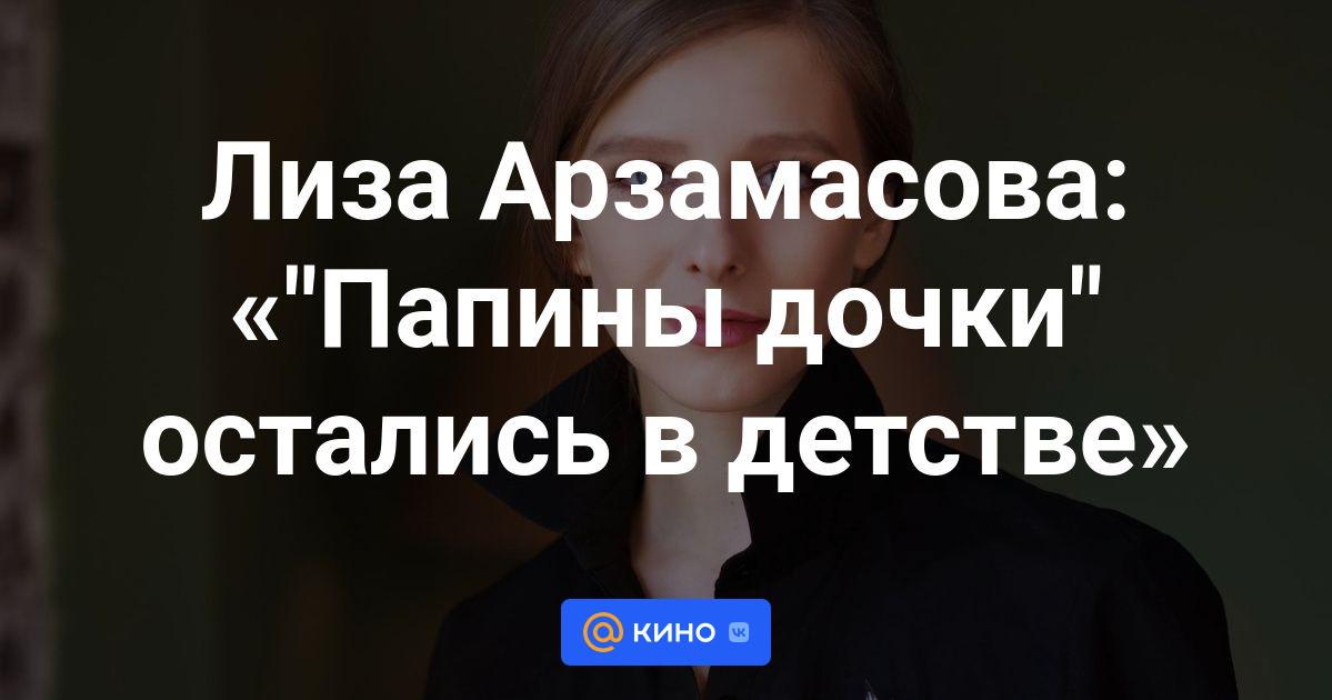Лиза Арзамасова: «