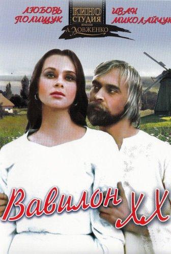 вавилон 2 н.э смотреть онлайн