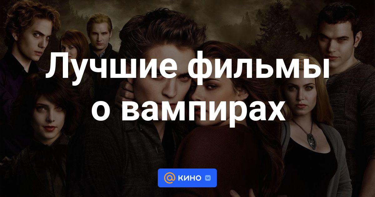 фильмы и игры на знакомства