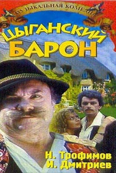 Цыганский барон фильм 1988  википедия