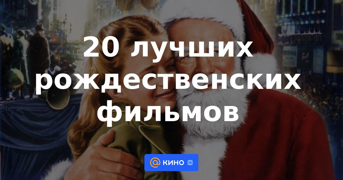 Добрый русский фильмы про новый год