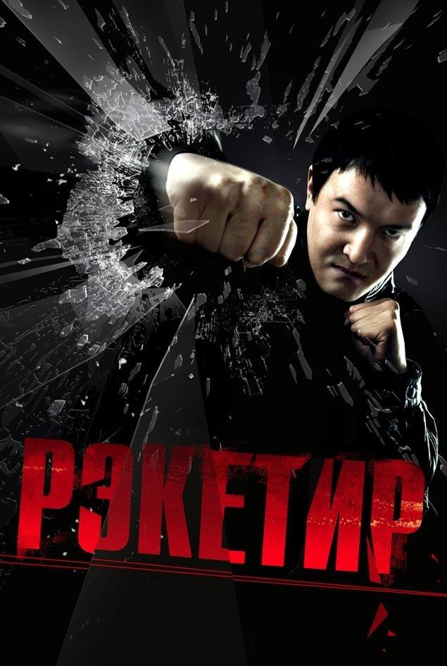 смотреть фильмы казахские фильмы: