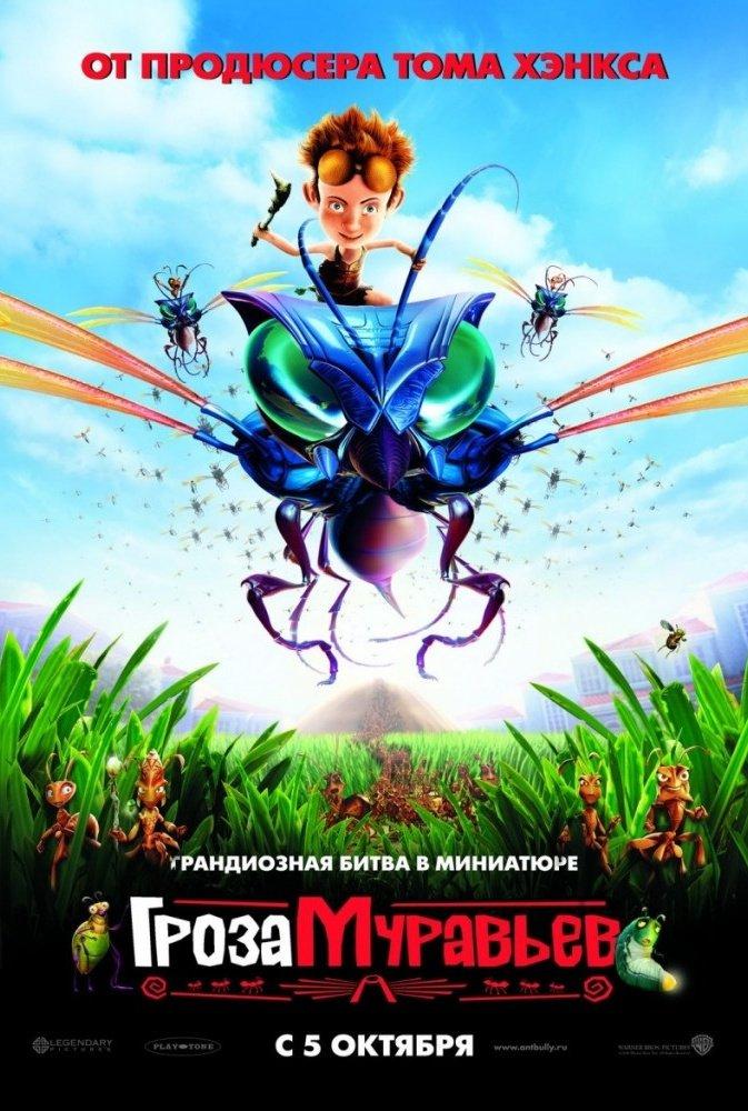 Гроза муравьев