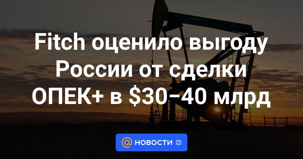 Fitch оценило выгоду России от сделки ОПЕК+ в $30−40 млрд
