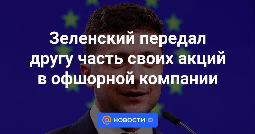 Зеленский передал другу часть своих акций в офшорной компании