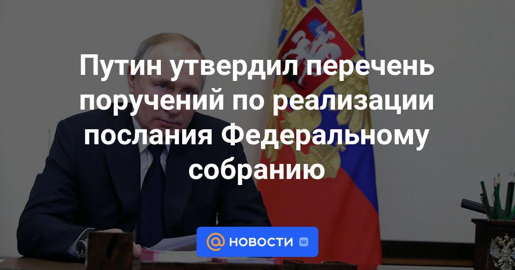Путин утвердил перечень поручений по реализации послания Федеральному собранию