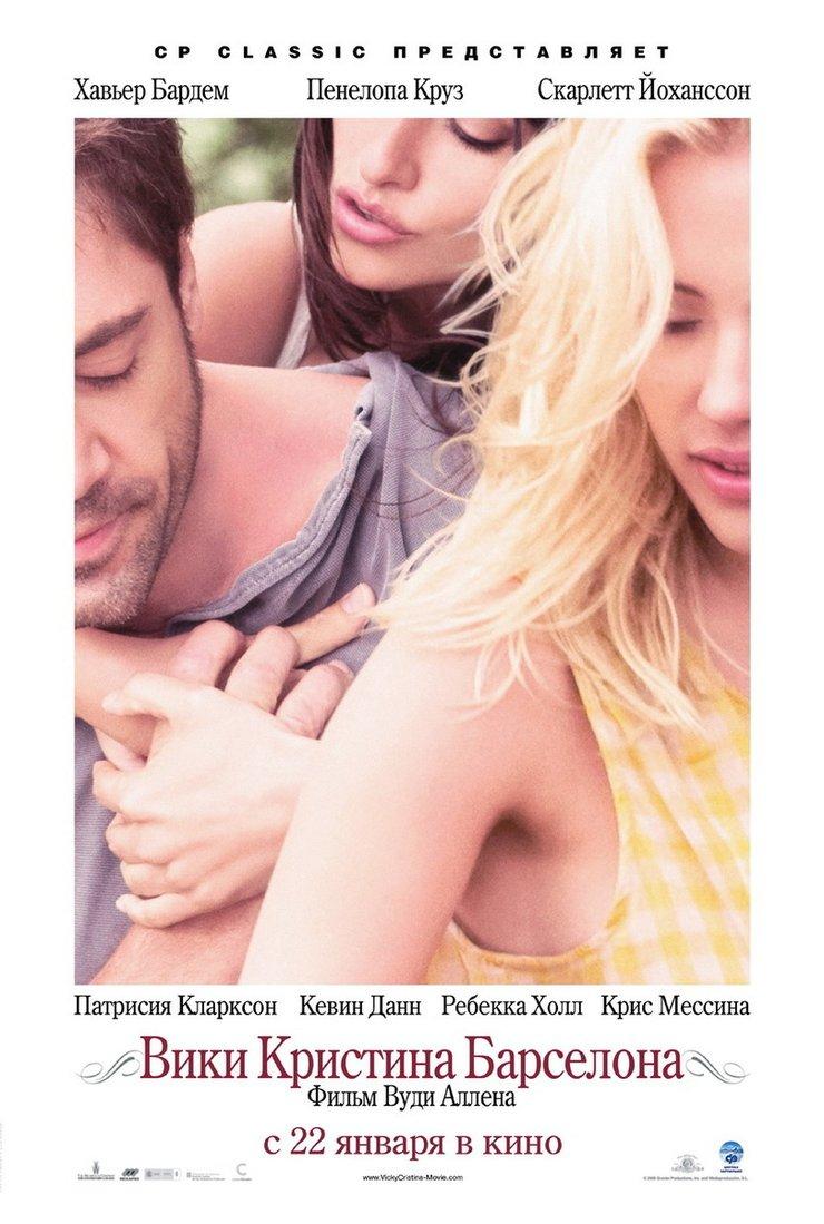 смотреть фильмы онлайн бесплатно пенелопа: