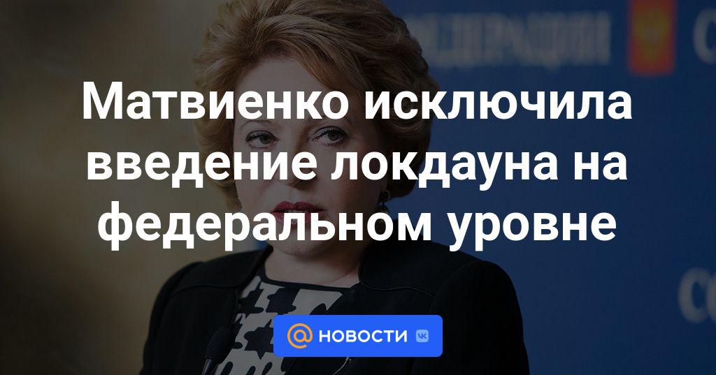 Матвиенко исключила введение локдауна на федеральном уровне