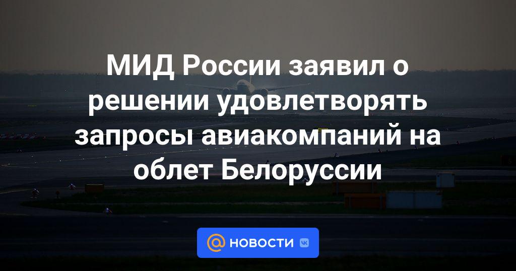 МИД России заявил о решении удовлетворять запросы авиакомпаний на облет Белоруссии