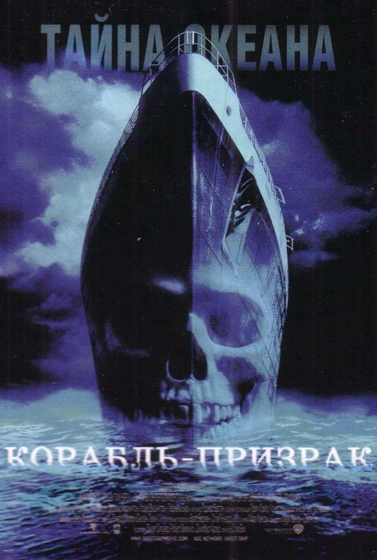 кино онлайн корабль призрак в hd качестве