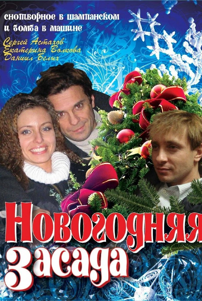 Российский фильм на новый год список