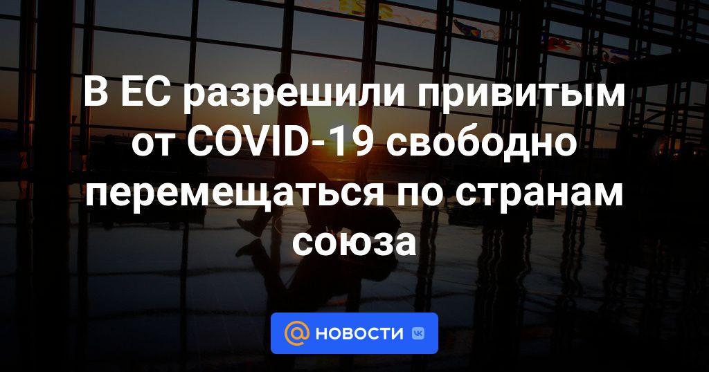 В ЕС разрешили привитым от COVID-19 свободно перемещаться по странам союза