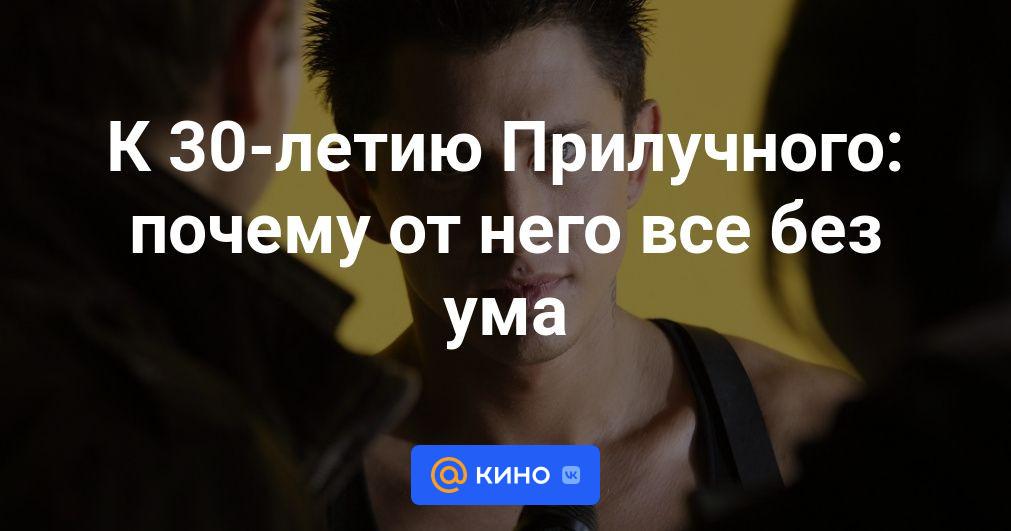 Фильмы павла прилучного 2018