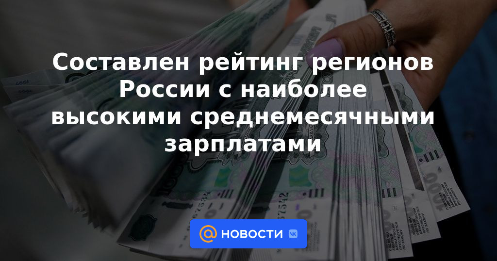 Составлен рейтинг регионов России с наиболее высокими среднемесячными зарплатами