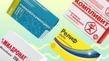 Четыре суперлекарства, которые запрещены в спорте, но доступны в аптеке