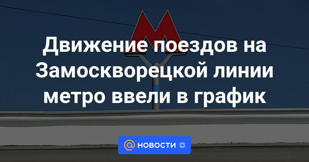 Движение поездов на Замоскворецкой линии метро ввели в график