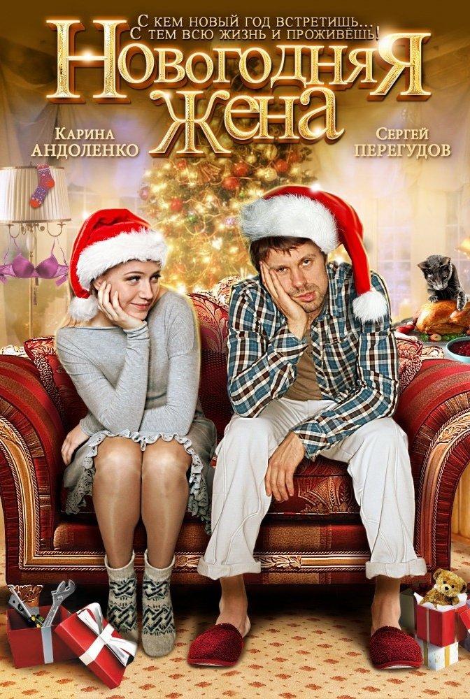 Отечественные фильмы про новый год и рождество список