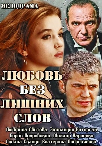кино любовь без слов в hd