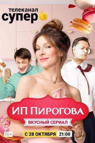 Галстуков смотреть ночь черных сериал Большие надежды