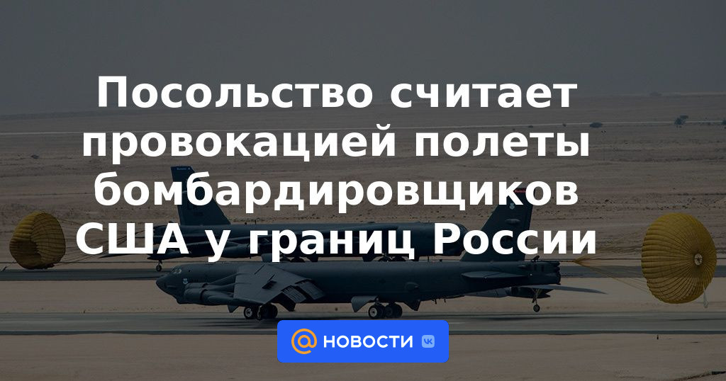 Посольство считает провокацией полеты бомбардировщиков США у границ России