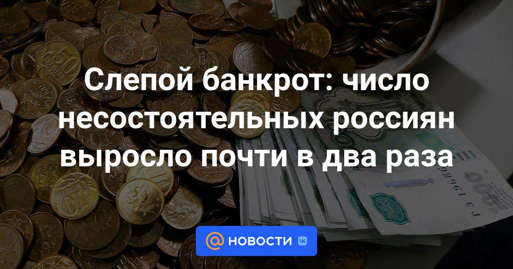 Слепой банкрот: число несостоятельных россиян выросло почти в два раза