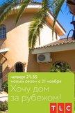 Дом за рубежом передача смотреть ливан недвижимость цены