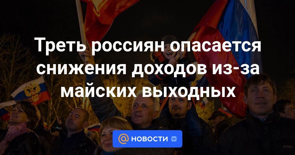 Треть россиян опасается снижения доходов из-за майских выходных