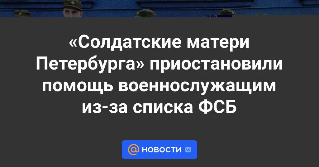«Солдатские матери Петербурга» приостановили помощь военнослужащим из-за списка ФСБ