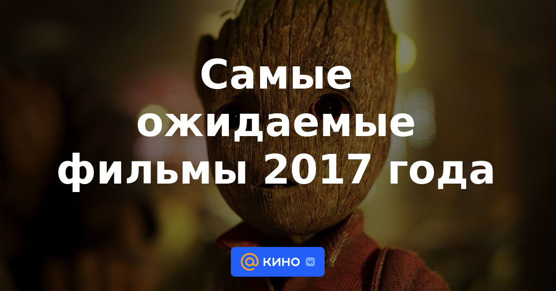 Список ожидаемых фильмов на 2017 год