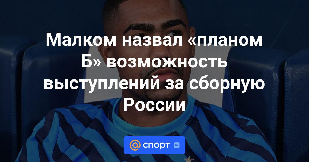 Малком назвал плану Б возможность выступлений за сборную России — Новости Премьер-лиги — Футбол — 21.04.2021